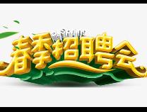 """滨州市发布""""2020年春风行动暨就业援助月系列招聘会""""邀请函"""