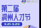 官宣!第二届滨州人才节活动预告