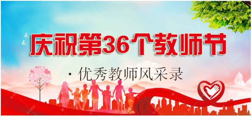 北镇中学教师王传才:带领学生尽情享受语文所能给予的快乐
