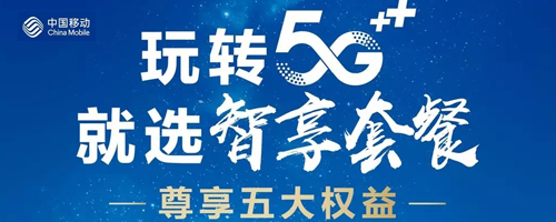 【5G有礼】滨州移动5G先行全城畅玩!