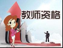 面试公告!2019山东高校教师资格考试面试5月17日起申请