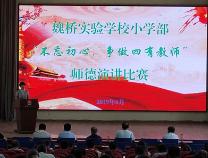 """魏桥实验学校小学部举行"""" 不忘初心,争做四有教师""""师德演讲比赛"""