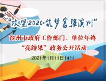 """滨州市交通运输事业服务中心:全市铁路、港航工作均提前完成""""十三五""""规划目标"""