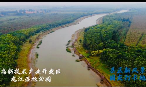 这就是山东·滨州 高新区:大河铸韵,绿色成歌