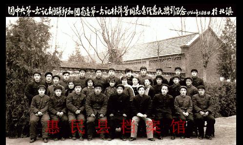 团中央第一书记胡耀邦途经惠民在干部群众合影
