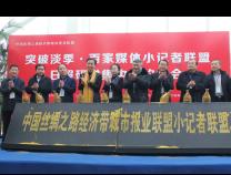 滨州市小记者团成为丝绸之路经济带城市报业联盟小记者联盟主席团成员单位