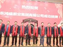 齐鲁股权交易中心2019年首单挂牌落户邹平