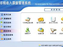 山东首张市级非税收入电子票据在滨州开出