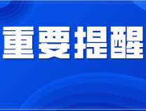 2021年滨州户籍(生源)离校未就业毕业生报到流程公告