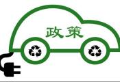工信部:2021-2023年度新能源汽车双积分政策近期将公开征求意见