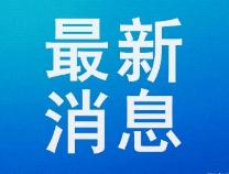 滨州市水文局:预测无棣辛集闸8月4日23时左右出现洪峰