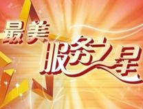 """滨州市不动产交易登记中心8月份""""服务之星"""""""