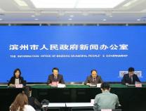 """2020年""""滨州人才节""""新闻发布会召开 权威解读相关工作"""