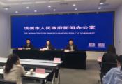 """国网滨州供电公司发布服务经济社会发展暨""""我为群众办实事""""十项举措"""