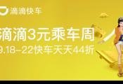 滨州滴滴快车3元乘车周  9月18日-22日天天44折!