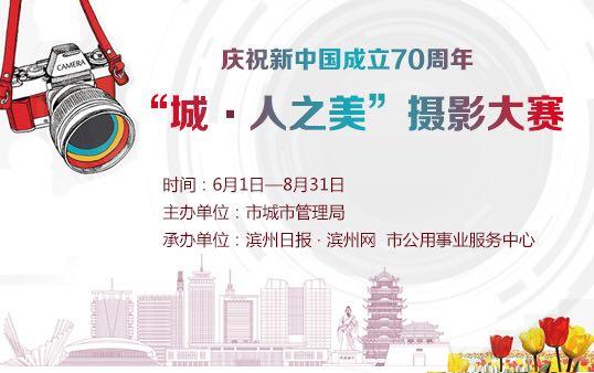 """快来参与!滨州市""""城•人之美""""摄影大赛6月1日启动"""