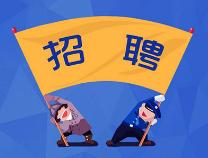 中国光大银行济南分行发布招聘启事 这些岗位待您选择