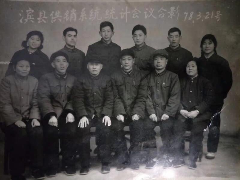 滨县供销系统统计会议合影