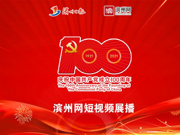 庆祝中国共产党成立100周年短视频展播