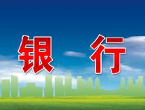 """惠民农商银行""""金融辅导工作队""""助力小微企业发展"""