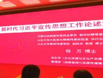 滨州农业农村局组织各县区参加全省农业农村新闻宣传培训班