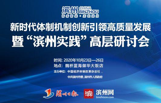 """新时代体制机制创新引领高质量发展暨""""滨州实践""""高层研讨会"""