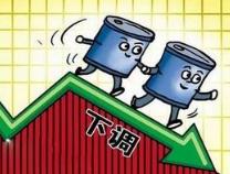 10月21日国内油价下调几成定局 消费者用油成本将下降