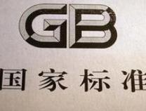山东京博新能源控股发展有限公司参与起草的国家标准GBT19012正式实施