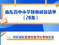山東發布20條中小學教師減負清單!