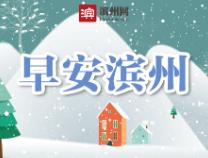 【早安濱州】12月21日 一分鐘知天下(音頻版)