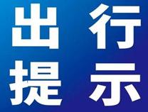 滨州城际公交部分线路临时调整!