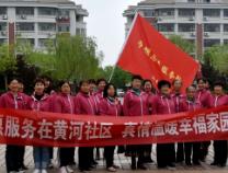 彭李街道黄河社区红色志愿服务队、巾帼志愿服务队成立