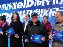 滨州经济技术开发区首批300名职工全部完成eID卡贴卡工作