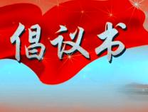 滨州市委市直机关工委  市总工会发出关于预防新型冠状病毒感染的肺炎的倡议书