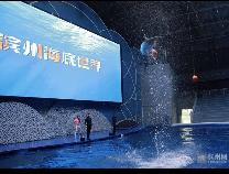 滨州市万名中小学生走入科普场馆(市科技馆、海底世界)活动细则发布!