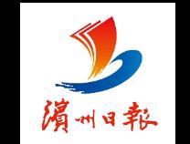 """滨州日报评论员文章:为推进""""三重""""创造最好的环境"""
