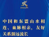 划重点|建设更为紧密的中国-东盟命运共同体,来看习近平讲话要点