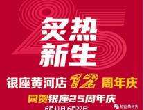 银座黄河店12周年庆超多福利来袭!