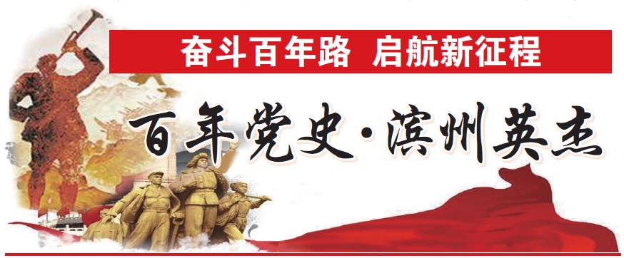 【百年党史·滨州英杰】渤海区党委书记王卓如:发动群众集中财力物力支援华东战场