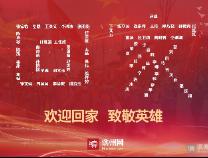 滨州网直播|滨州全城以最高礼遇再迎49名援鄂豪杰凯旋