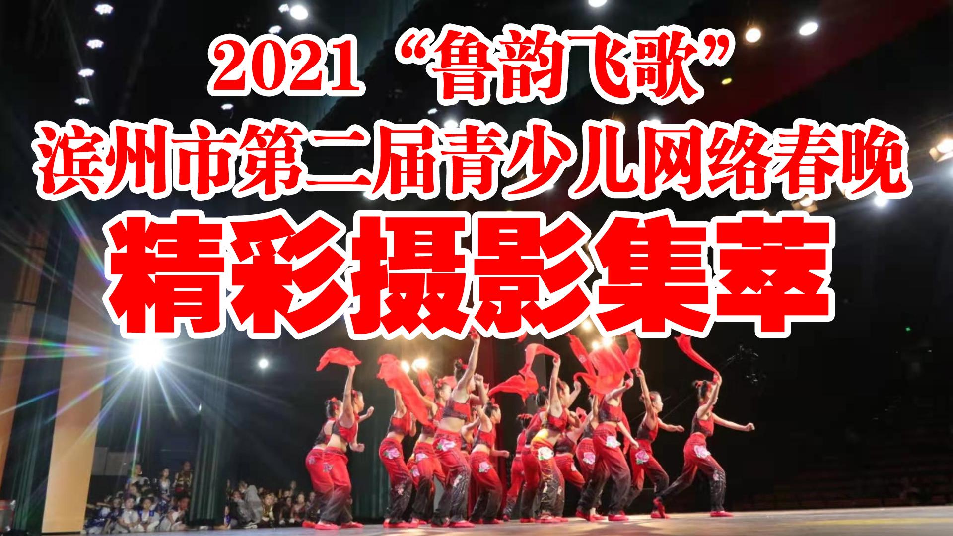 """2021""""魯韻飛歌""""濱州市第二屆青少兒網絡春晚 精彩攝影集萃"""