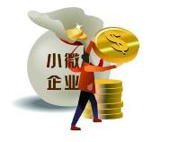 银监会推动小微贷款:银行授信人员尽职可免责