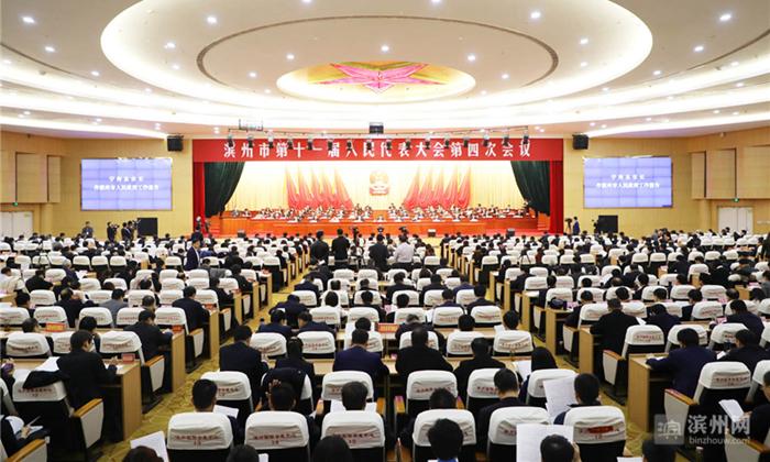 滨州市十一届人大四次会议隆重开幕