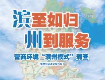 """《中國企業報》報道:濱州,打造營商環境""""升級版"""""""