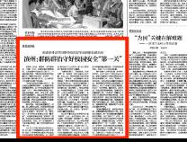 中国教育报点赞滨州市校园安全治理工作经验