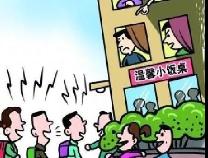 """滨州一沿街楼上办了家小饭桌,楼下业主被""""吵疯了"""""""