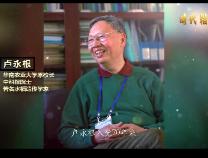【公益】教师节主题感人瞬间:卢永根