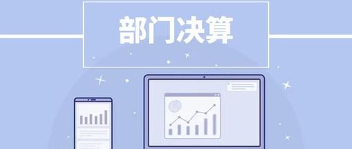 2019年度滨州市文学艺术界联合会部门决算