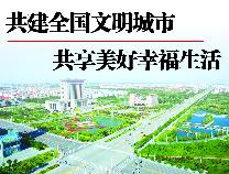 滨州市创建全国文明城市工作综述:让城市更文明 让群众生活更幸福