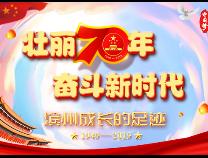 壮丽70年滨州成长足迹:1949年亲历第一个国庆节 最早的大规模人才引进